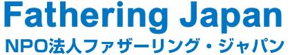 NPO法人ファザーリングジャパン