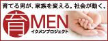 育MENプロジェクトバナー