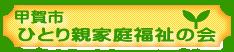 甲賀市ひとり親家庭福祉の会
